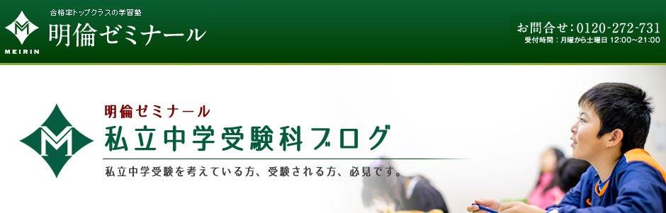受験 ブログ 中学