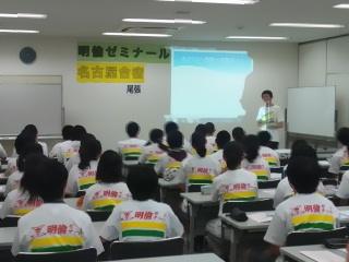 名古屋合宿.JPG
