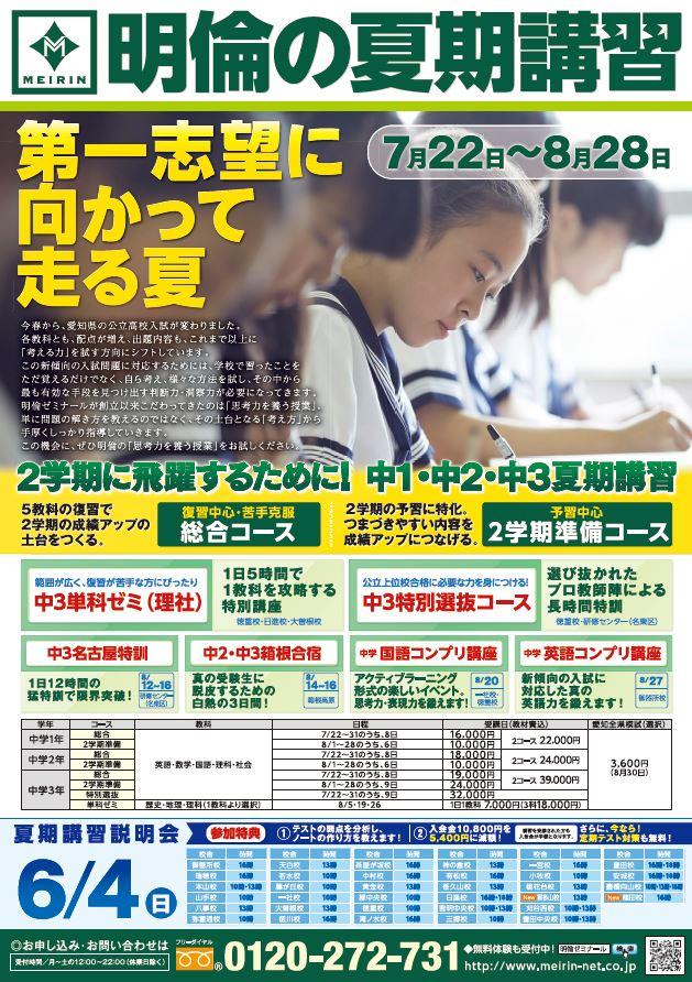 6.4 夏期説明会チラシ中学生.JPG