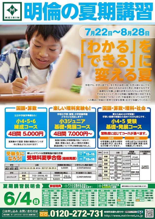 6.4 夏期説明会チラシ小学生.JPG