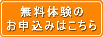 taiken_formbutton.png