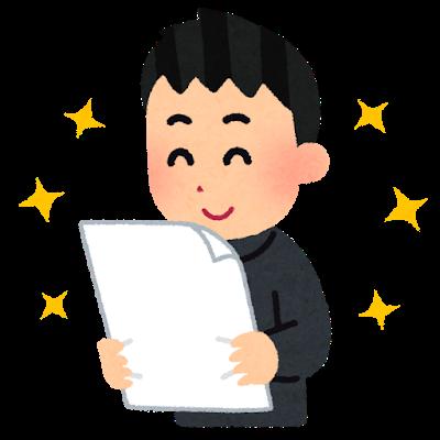 竜海中学校 期末テスト 結果紹介
