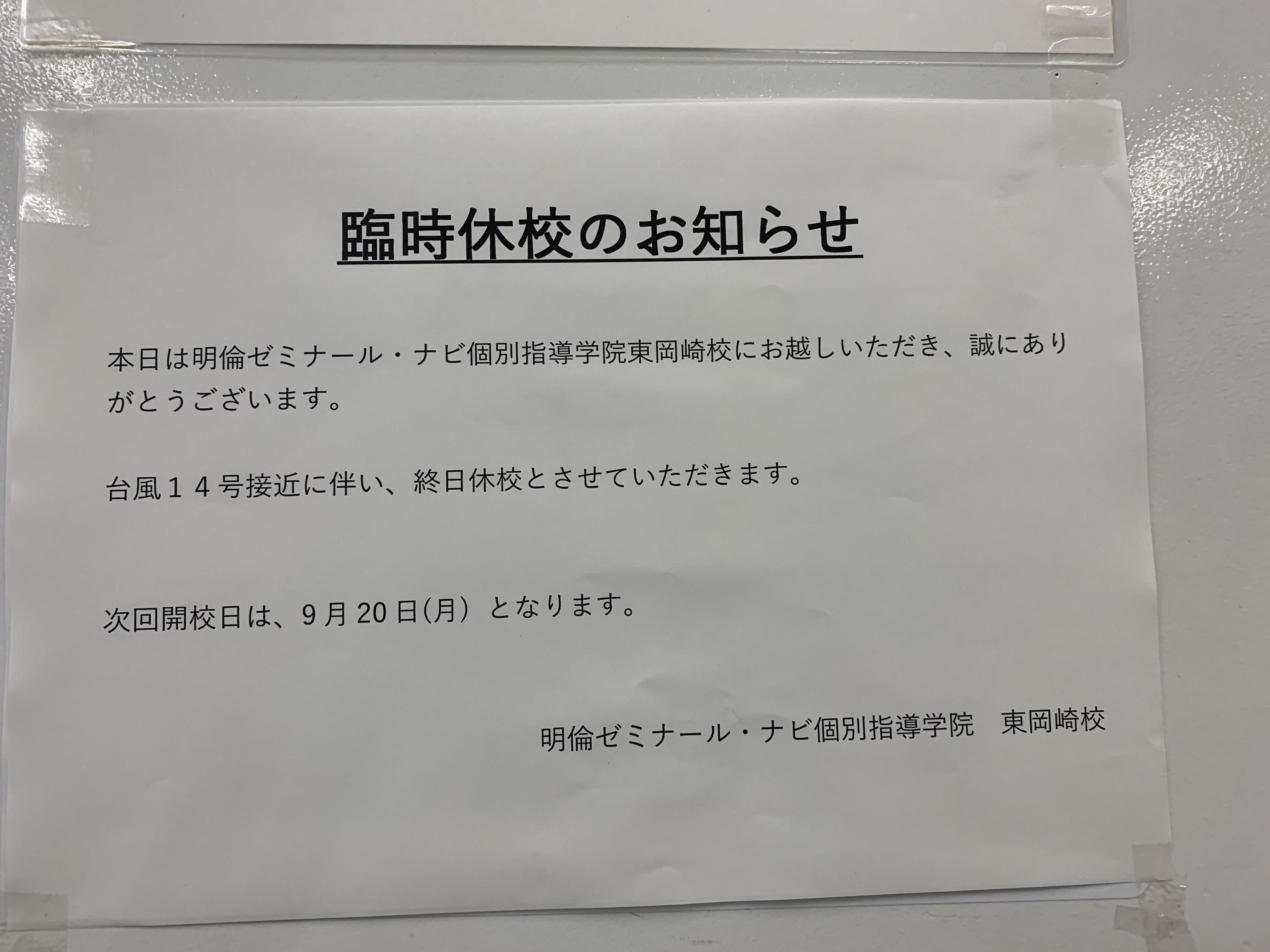 台風14号接近による休校