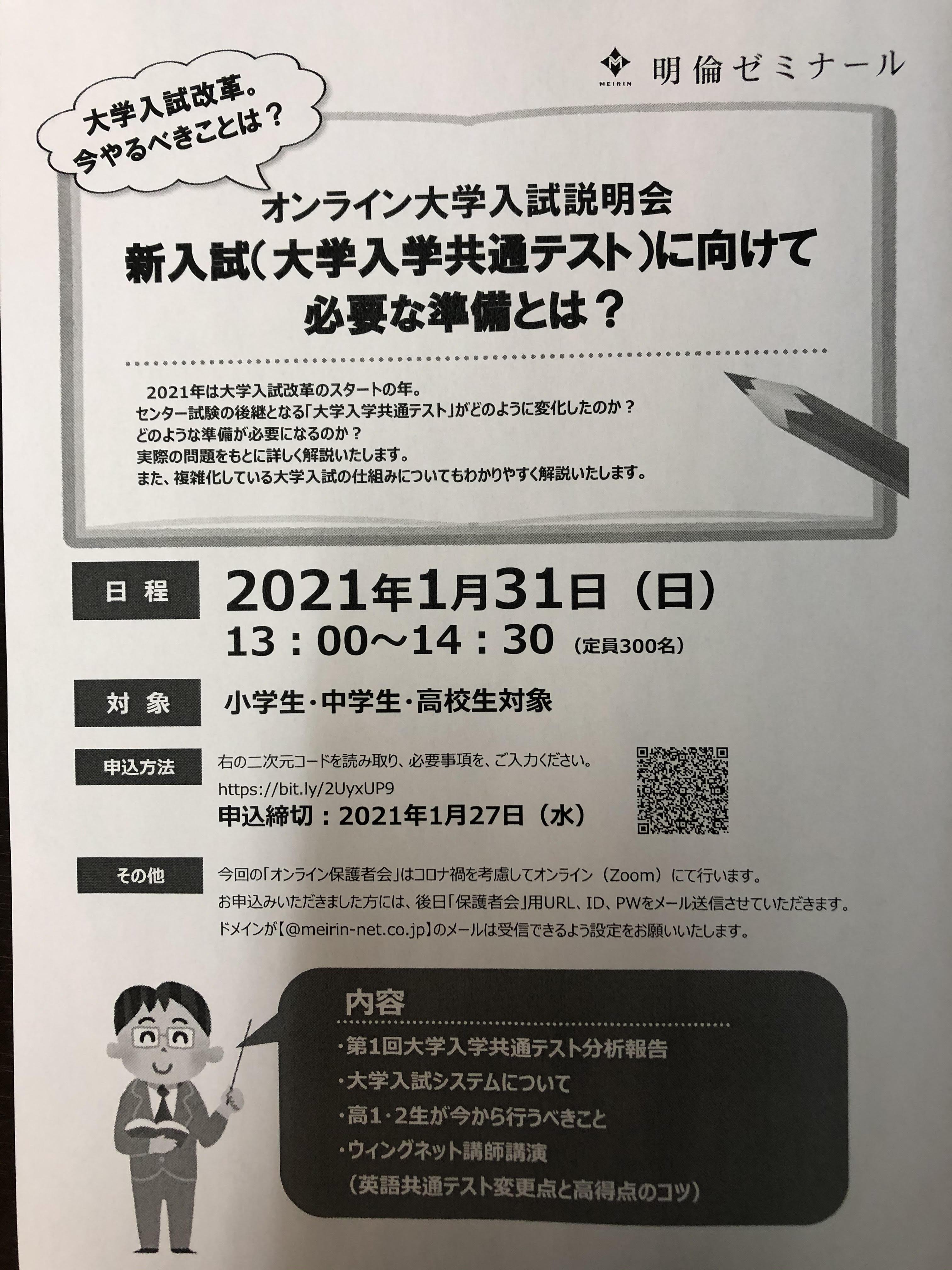 オンライン大学入試説明会開催