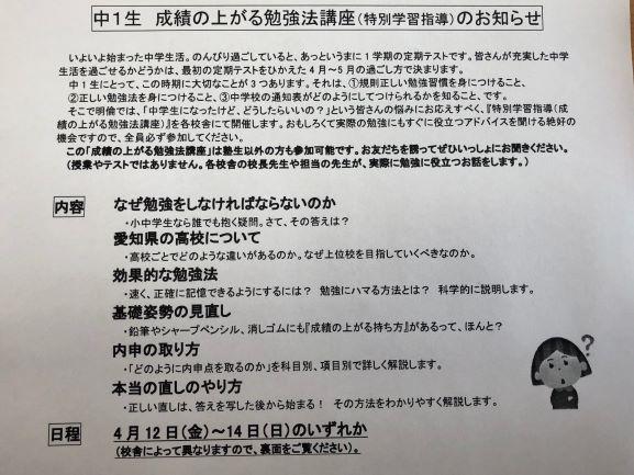 4月12日(金) 中1特別学習指導会
