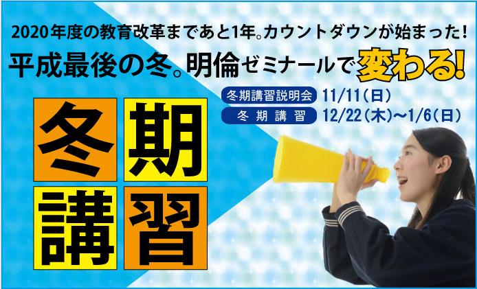 第1回冬期講習・入塾説明会!