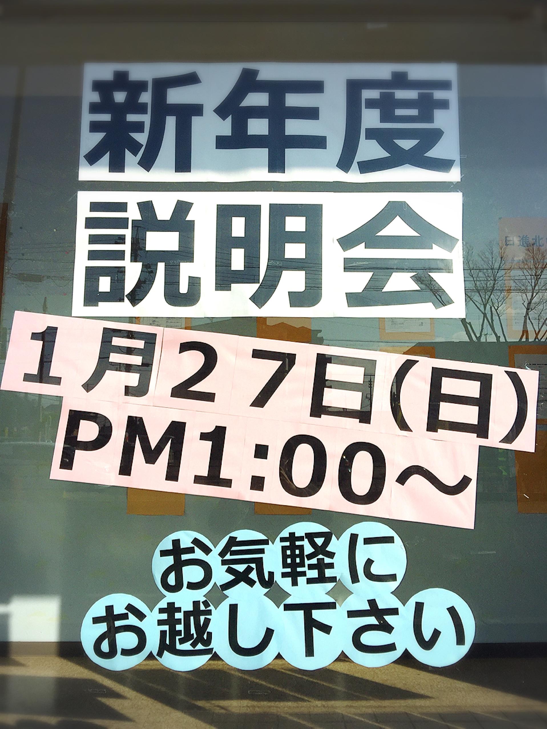 ★★新年度説明会のお知らせ★★