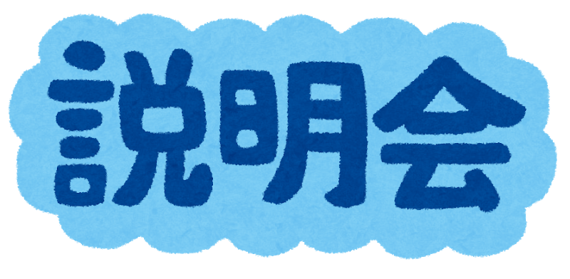 1/24(日) 新年度説明会のお知らせ