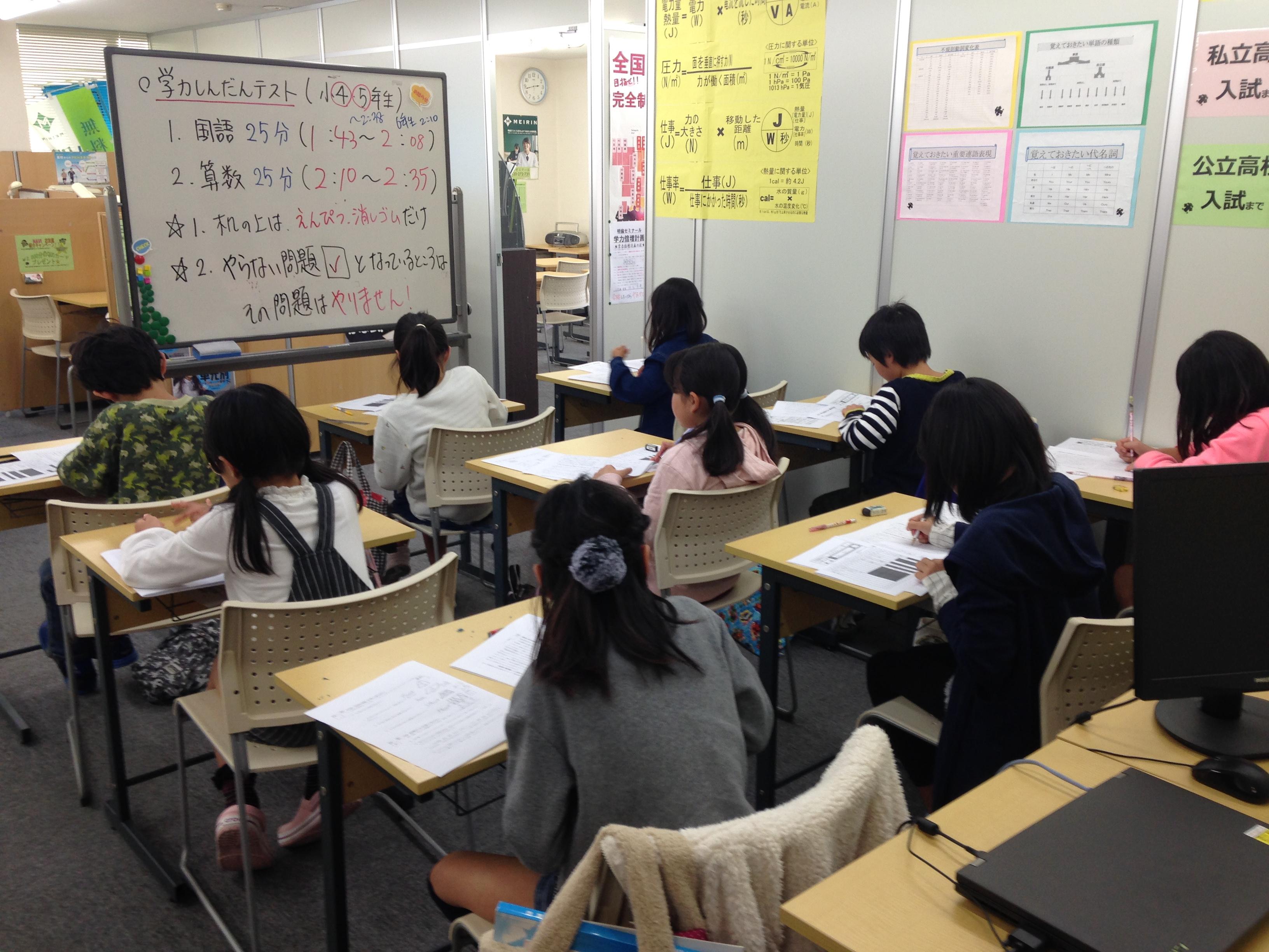 小学生「学力診断テスト」開催!