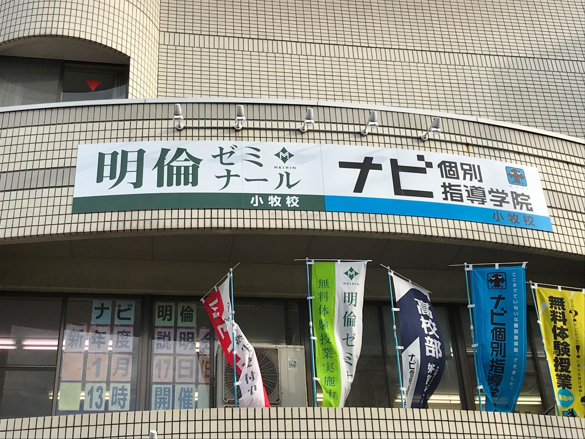 台風14号接近による、9月18日(土)休校のお知らせ