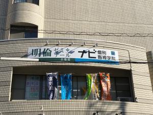 2月16日(日)「新入塾説明会」