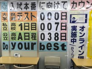 「学年末テスト」で自己ベスト!