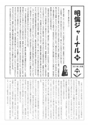明倫ジャーナル5月①.jpg