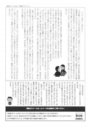 明倫ジャーナル5月②.jpg