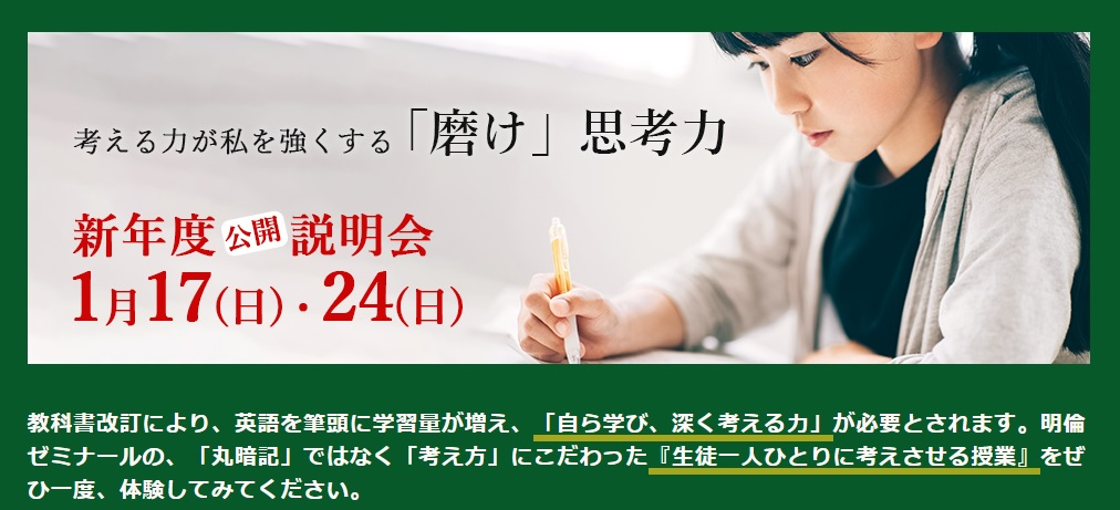 新年度説明会のお知らせ(1月17日、1月24日)