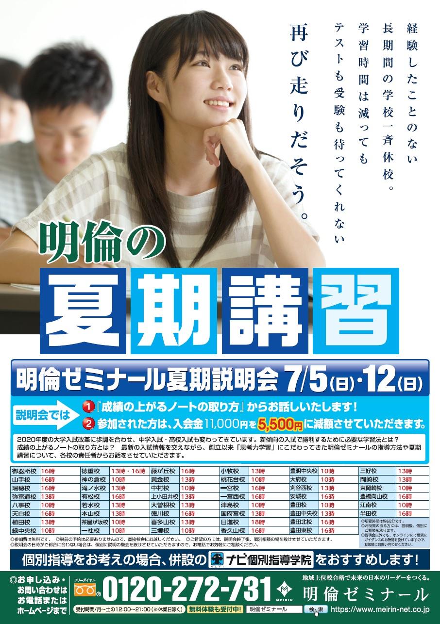7/12(日) 夏期説明会開催!