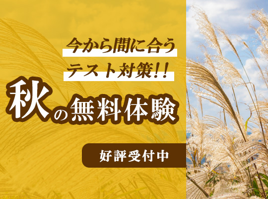 【中3】全県模試偏差値アップ!