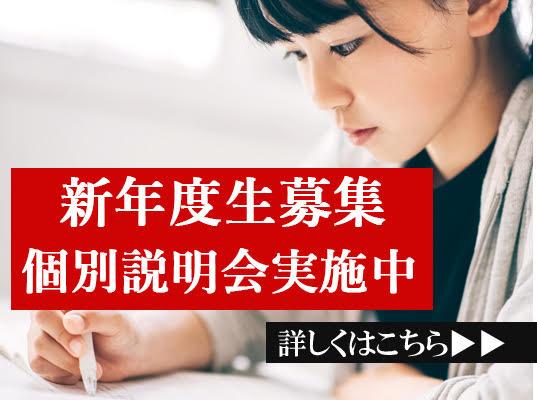 【塾外生向け】1/24(日)は新年度公開説明会があります!