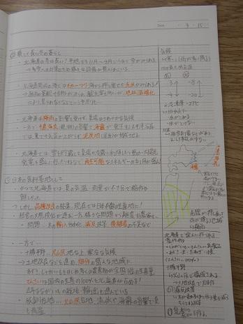 テストノート!