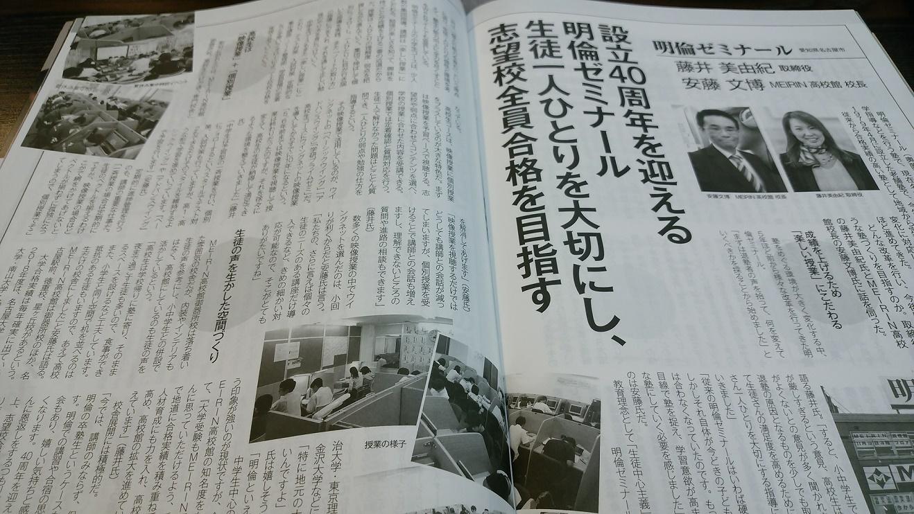 「MEIRIN高校館」雑誌にて紹介されました!