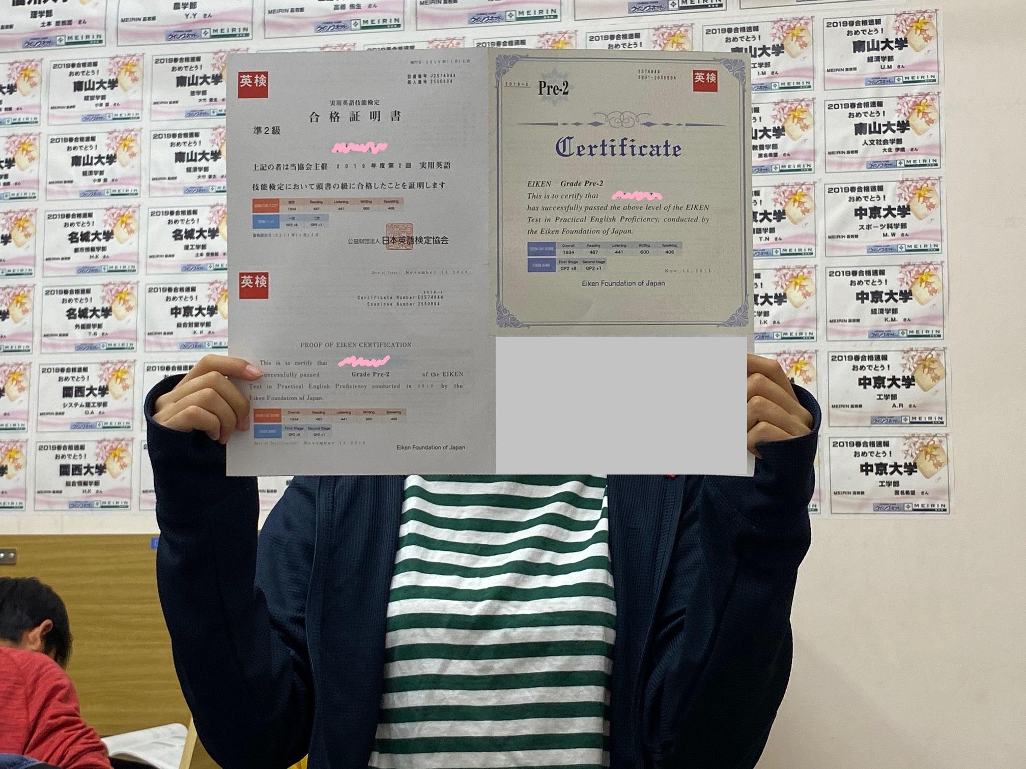 英検準2級合格です!