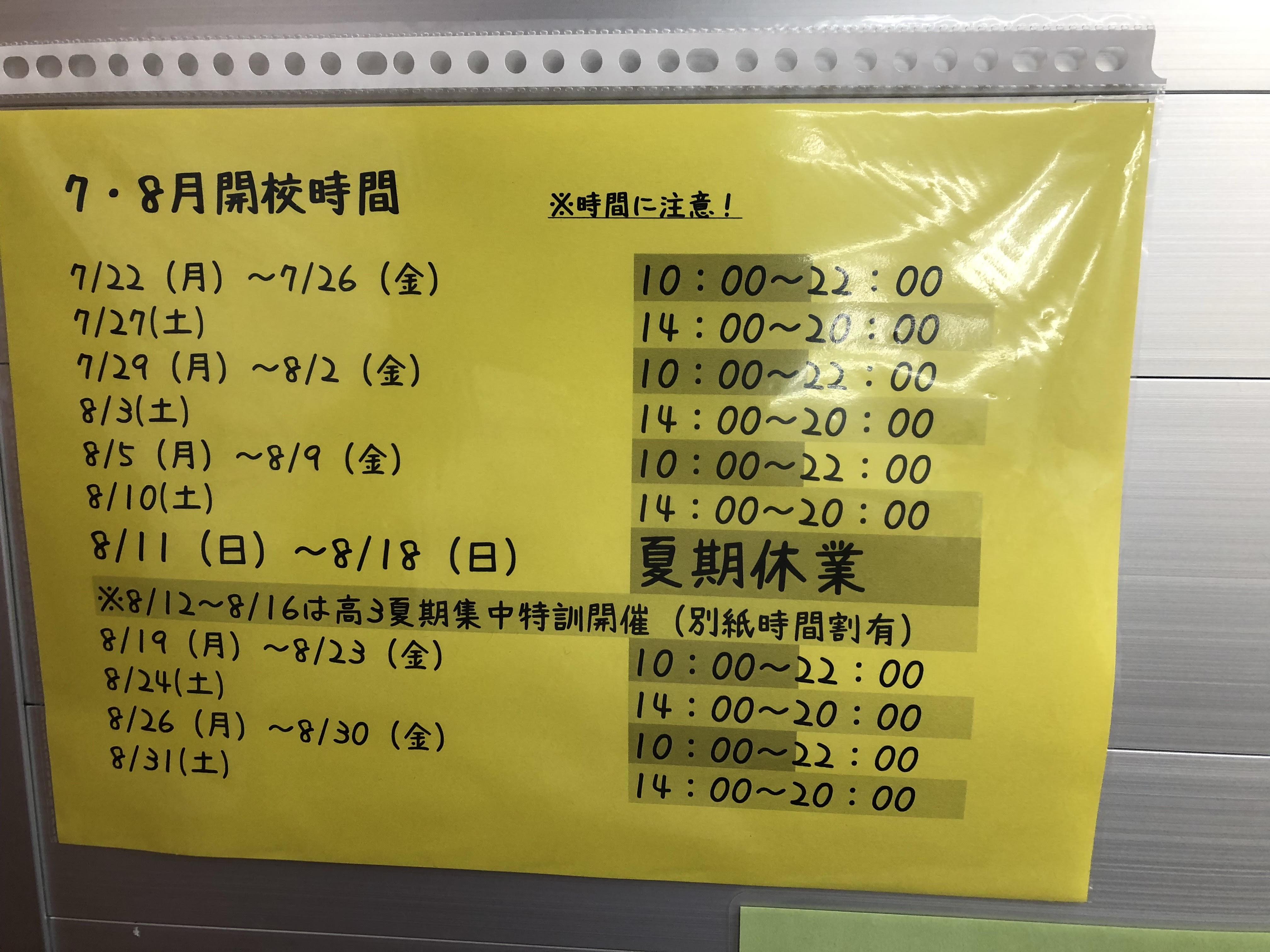 夏季休業&高3集中特訓のお知らせ