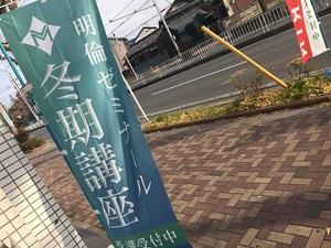 冬期講習スタート!!