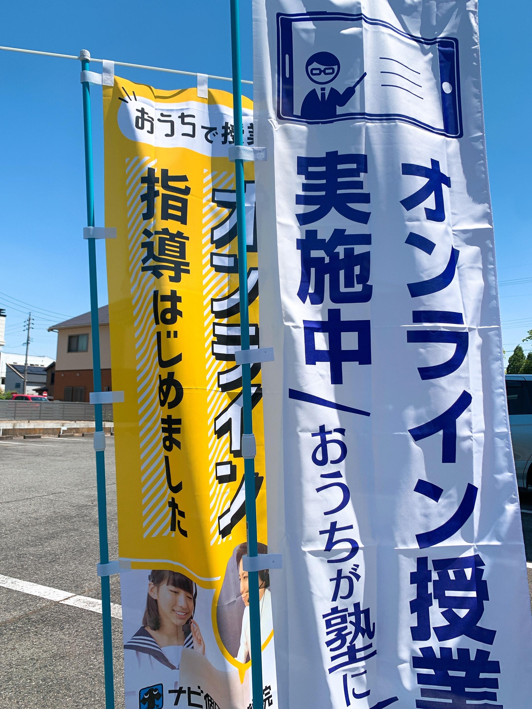 【6/1~授業再開のお知らせ】