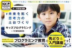 プログラミング親子体験会 開催のお知らせ!!