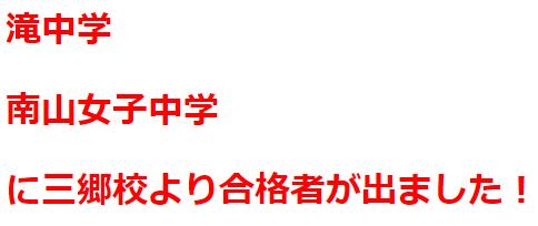 【速報】三郷校より 滝中学 南山女子中学 合格!!