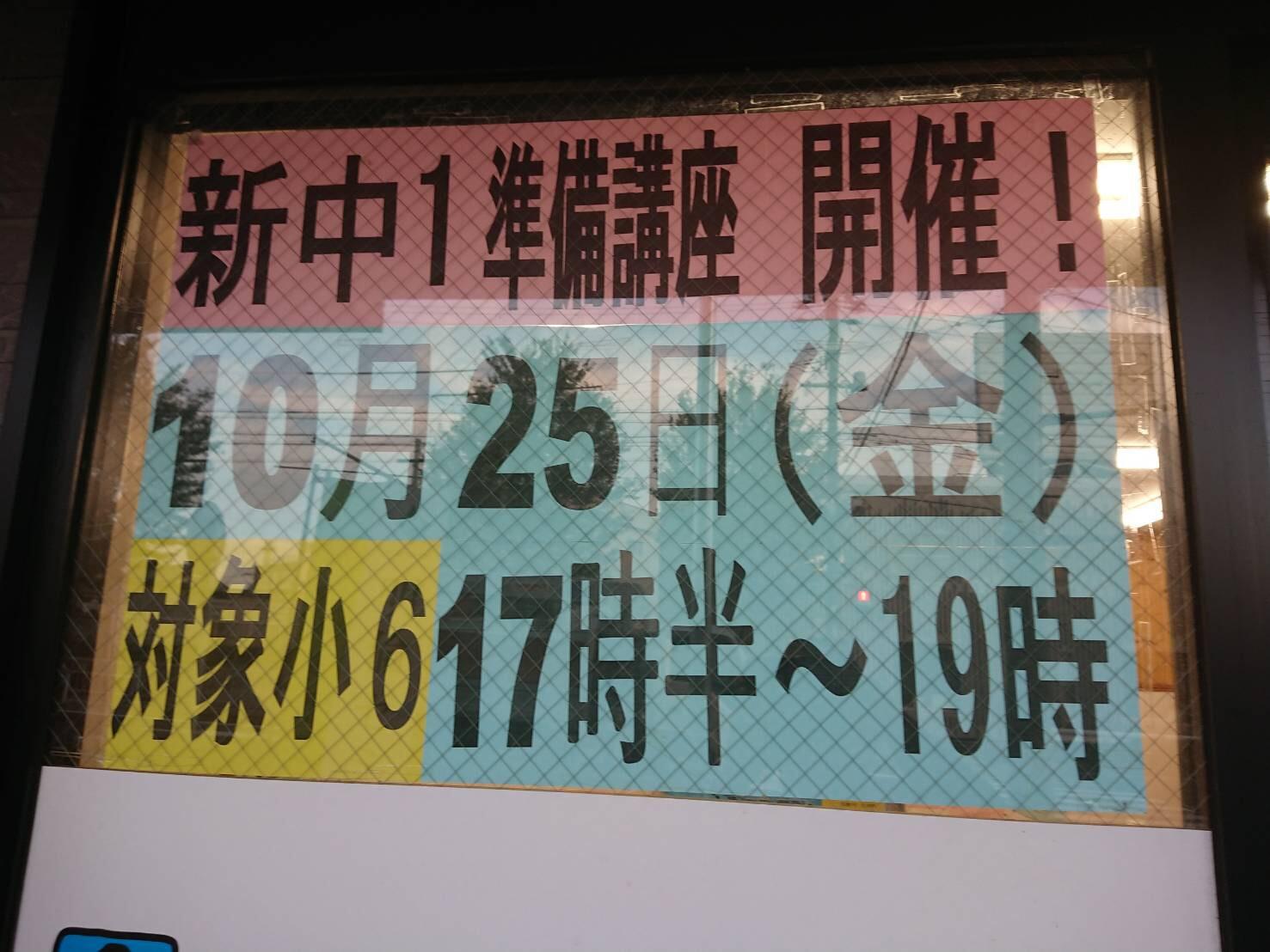 10月25日(金)新中1中学準備講座開催(対象小6年生)