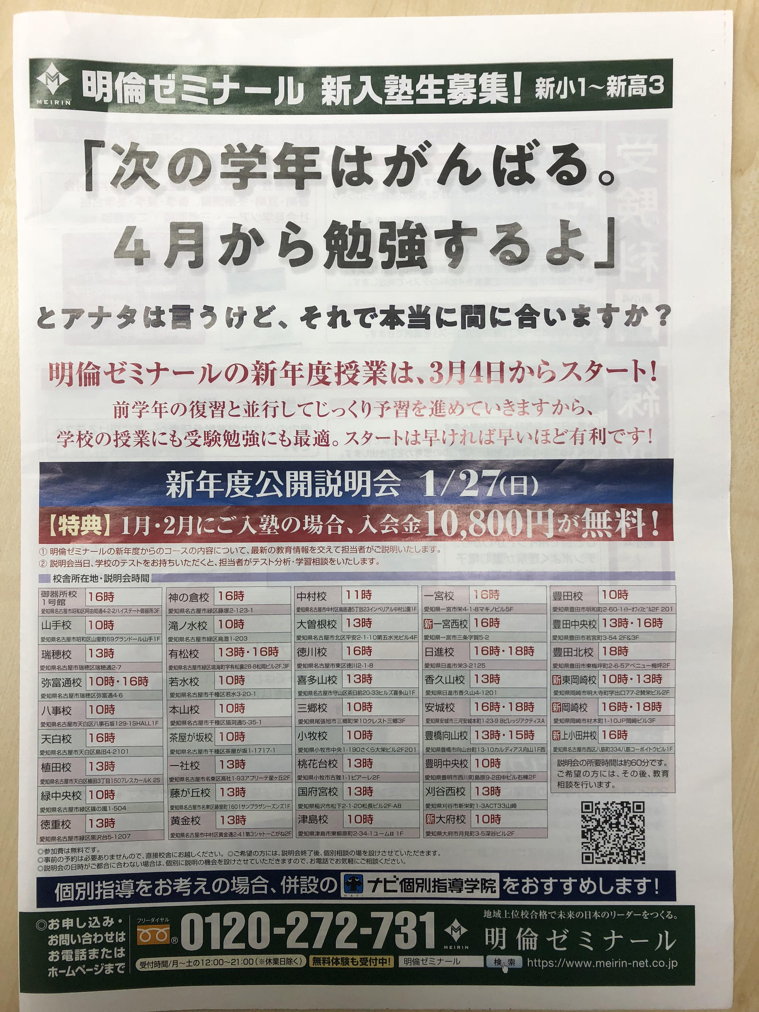 1月27日【日】16時 新年度説明会開催!