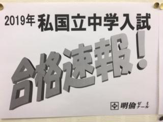 桃花台校 合格速報①!!