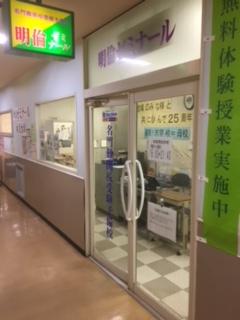 10月12日(土)台風19号による休校のお知らせ