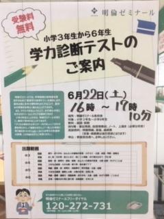 小学生対象「学力診断テスト」開催!!