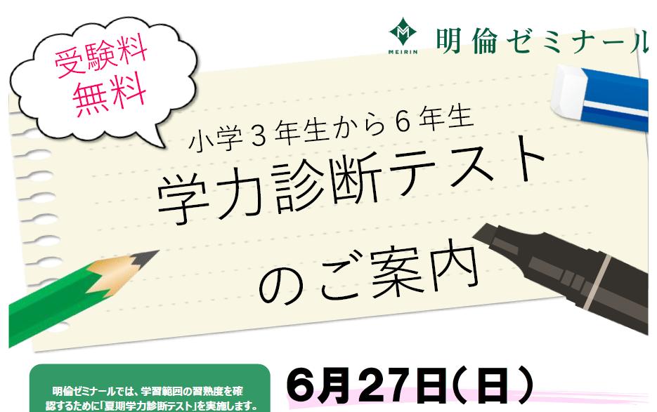 6/27(日) 小学生 学力診断テスト申込受付中!