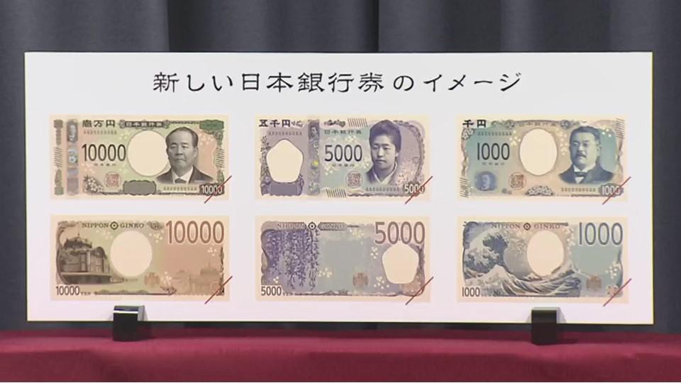 新紙幣デザイン発表!