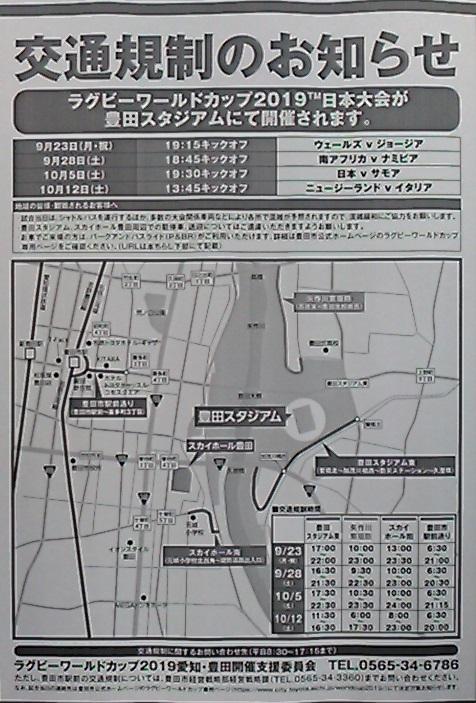 日本VSサモア戦