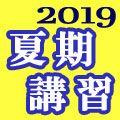 6月9日(日)10:00~ 夏期講習公開説明会 @ 明倫ゼミナール津島校