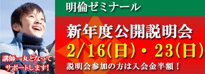私立高校入試の喜びの声が続々!!