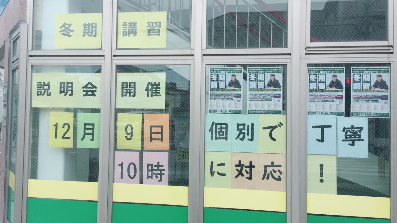 中学受験科大健闘2