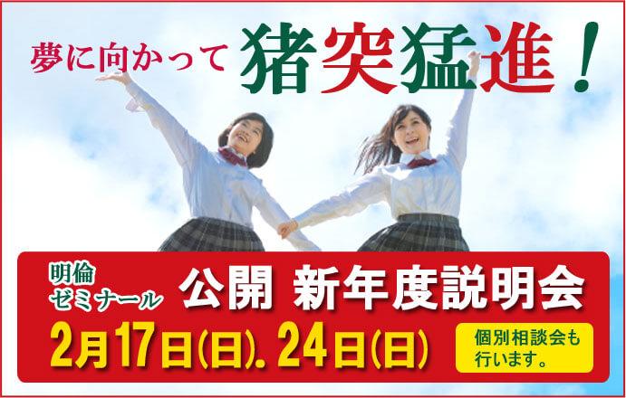 明倫ゼミナールの新年度説明会 2月17日(日)開催!