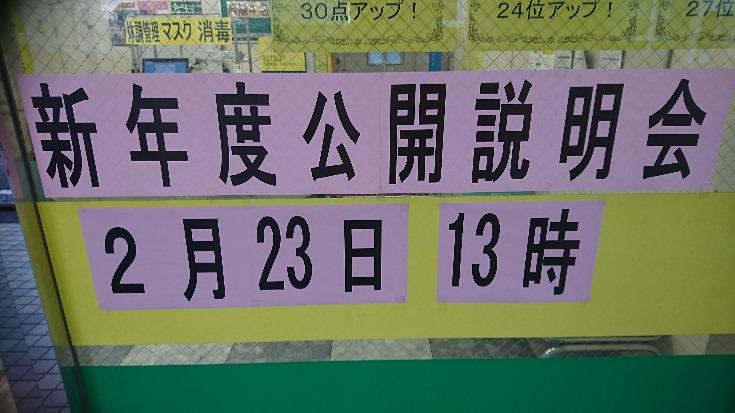 新年度説明会開催!2月23日ver.