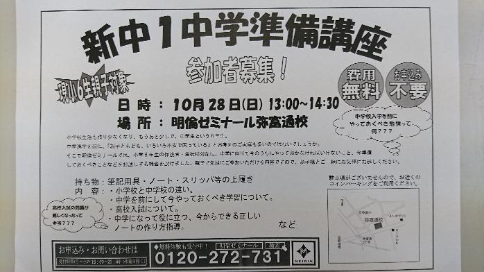 新中1中学準備講座 開催!