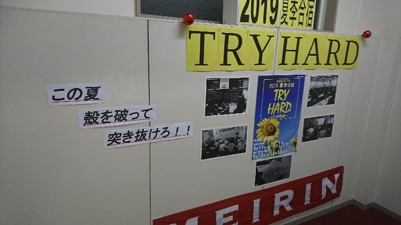 Try Hard 夏季合宿
