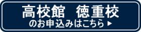 tokushige_moshi.png