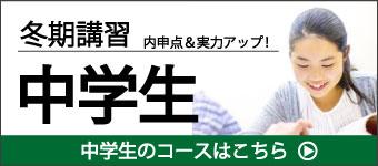 bn_tyugaku.jpg