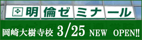 newshcool.2021.okazaki.jpg